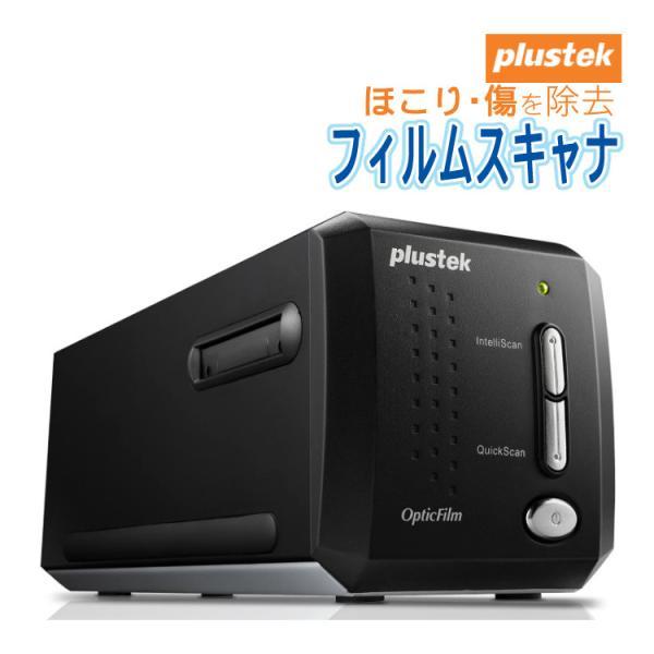 Plustek(プラステック) フィルムスキャナー OpticFilm 8200i Ai / 赤外線ゴミチェック機能(iSRD)付 高解像度 白色LED採用 7200x7200dpi USB接続