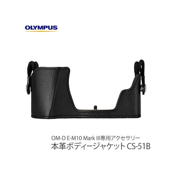 オリンパス OM-D E-M10 MarkIII オプション 本革ボディージャケット CS-51B(メール便不可)