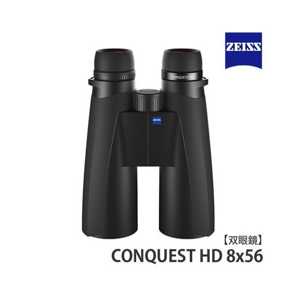 (代引不可)カールツァイス 双眼鏡 CONQUEST HD 8x56(メール便不可)