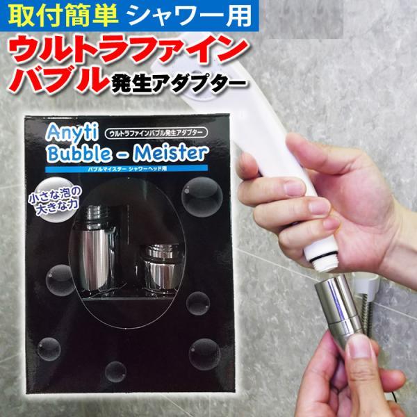 シャワー用 バブルマイスター 富士計器 (泡発生装置) ウルトラファインバブル発生装置 皮脂汚れ 加齢臭 対策 風呂