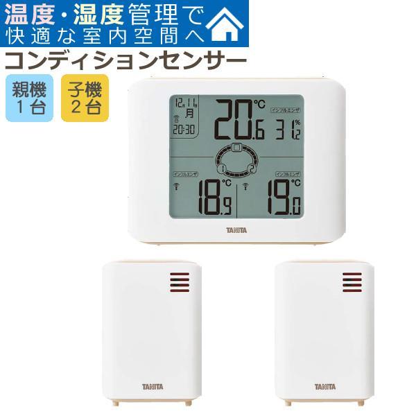 タニタ TANITA 無線温湿度計 TC-400 コンディションセンサー(親機1台・子機2台セット)温度・湿度管理 熱中症予防 インフルエンザ予防 ヒートショック予防