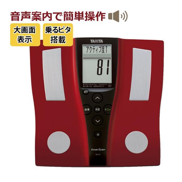 音声で案内してくれる見やすさ使いやすさにこだわった体組成計TANITA(タニタ/体組成計/体重計)BC-210RDレッド(BC2