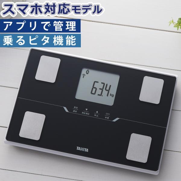 Bluetooth通信TANITA(タニタ)体組成計BC-768-BK(BC768BK)ブラックスマートフォン通信(スマホアプリ