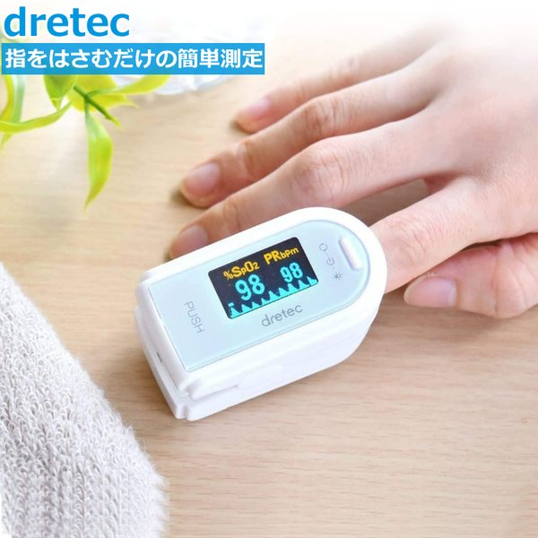 パルスオキシメーター 医療用 ドリテック 血中酸素濃度計 血中酸素 測定器 脈拍計 OX-101 ブルー 血中酸素飽和度 血中酸素飽和濃度 OX-101BLDI