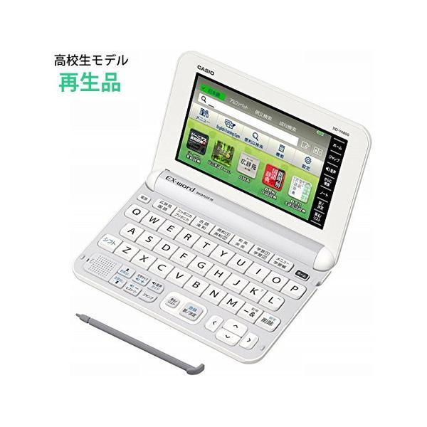 CASIO(カシオ) 電子辞書 エクスワード(EX-word) XD-Y4800WE (ホワイト)の画像