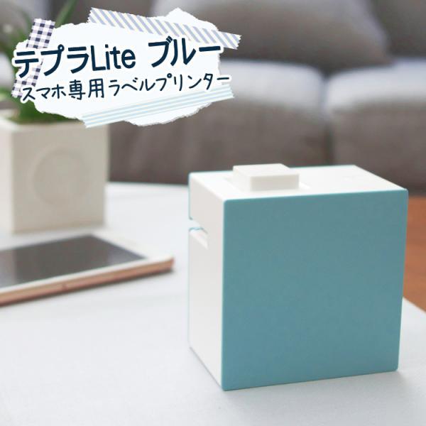 (スマホで簡単ラベル印刷)キングジム ラベルプリンター テプラLite ブルー LR30アオ