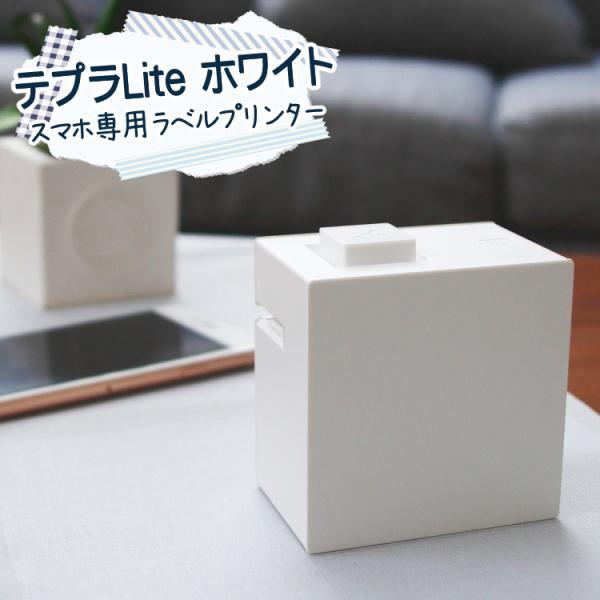 (スマホで簡単ラベル作成)キングジム ラベルプリンター テプラLite(テプラライト) ホワイト LR30シロ 白 (本体のみ) ラベルライター テープライター