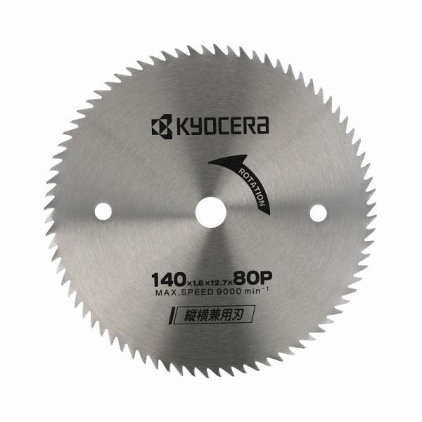 丸ノコ刃タテ・ヨコ兼用刃140×12.7mm80Pリョービ(京セラ6651567RYOBI(代引き不可)(ラッピング不可)