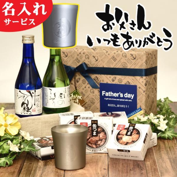 父の日ギフト タンブラー (ラッピング済 セット)プレゼント 名入れ 刻印&北海道の日本酒 2本&選べるおつまみ2缶(缶つま)