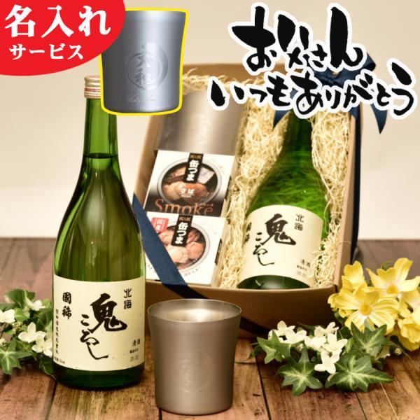 父の日ギフト プレゼント(ラッピング済)タンブラー(名入れ 刻印)&日本酒 国稀 鬼ころし 720ml & おつまみ6缶セット(缶つま) 父の日