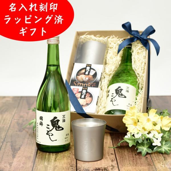 (ギフトラッピング済 セット)  タンブラー(名入れ 刻印サービス) & 日本酒 国稀 鬼ころし 720ml & おつまみ6缶セット(缶つま) ギフト 感謝 お酒のプレゼント