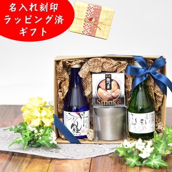 (ギフトラッピング済 セット)  (名入れタンブラー & 北海道の日本酒 2本& 選べるおつまみ2缶(缶つま)ギフト 感謝 お酒 プレゼント 日本酒ギフト 通年ギフト