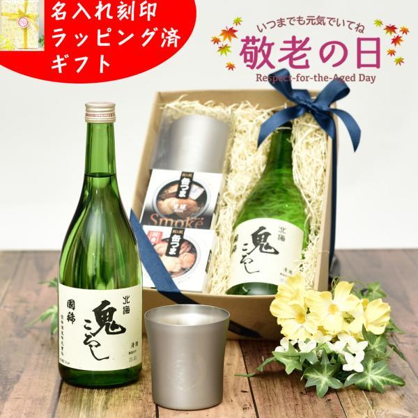 敬老の日ギフト (ギフトラッピング済)  タンブラー(名入れ 刻印サービス)&日本酒 国稀 鬼ころし 720ml & おつまみ6缶セット(缶つま)