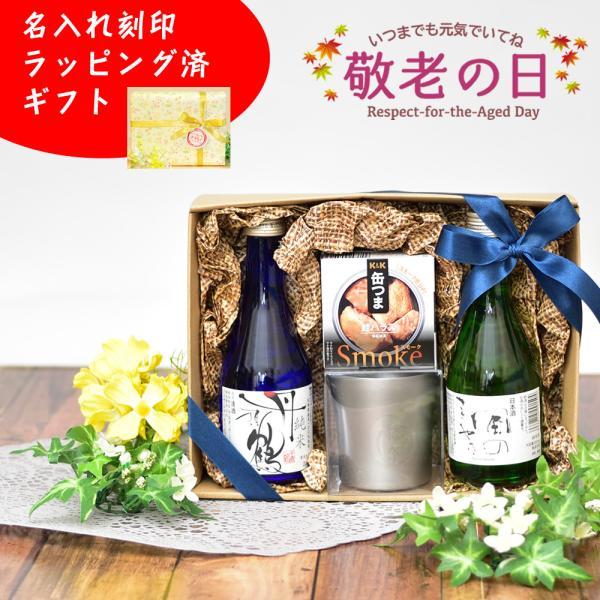 敬老の日 (ギフトラッピング済 セット) (名入れ 刻印サービス) & 北海道の日本酒 2本& 選べるおつまみ2缶(缶つま)感謝 お酒のプレゼント 日本酒ギフト