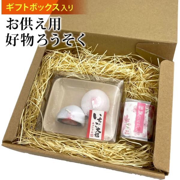 (ろうそく2種セット)お供え好物キャンドル いちご大福&桜茶(小) カメヤマキャンドル(87030000/86580010)