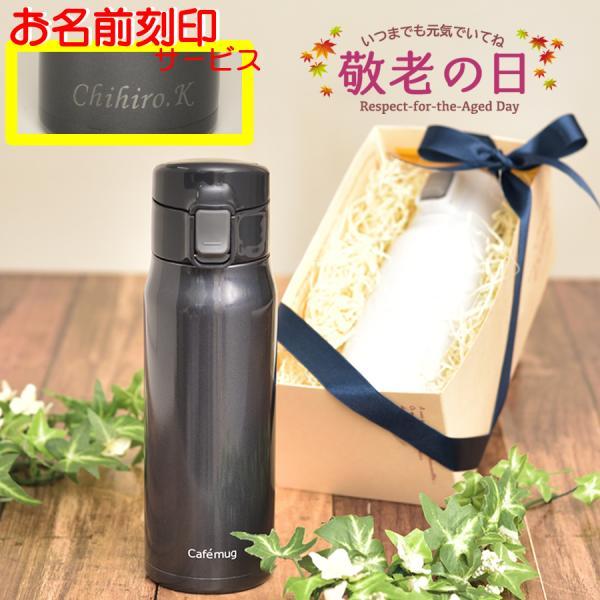 (敬老の日 ギフトラッピング済) カフェマグライト 名入り 軽量ワンタッチマグ オリジナル刻印 レーザー彫刻 ボトル 世界にひとつ だけ 感謝