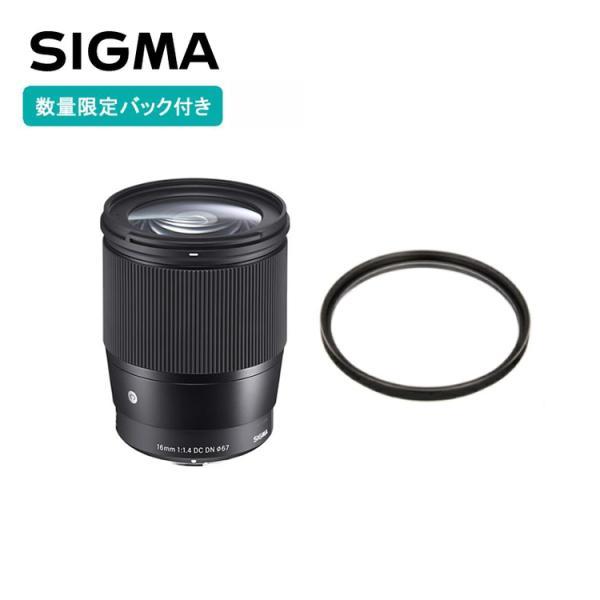 シグマ 16mm F1.4 DC DN Contemporary ソニーEマウント レンズフィルターセット 大口径広角レンズ