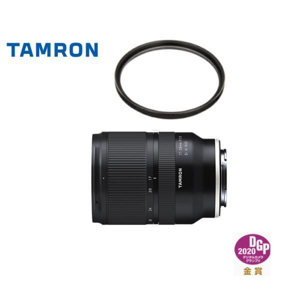 (数量限定カメラバッグ付き) TAMRON タムロン 17-28mm F/2.8 ソニーEマウント A046SF 大口径超広角ズームレンズ