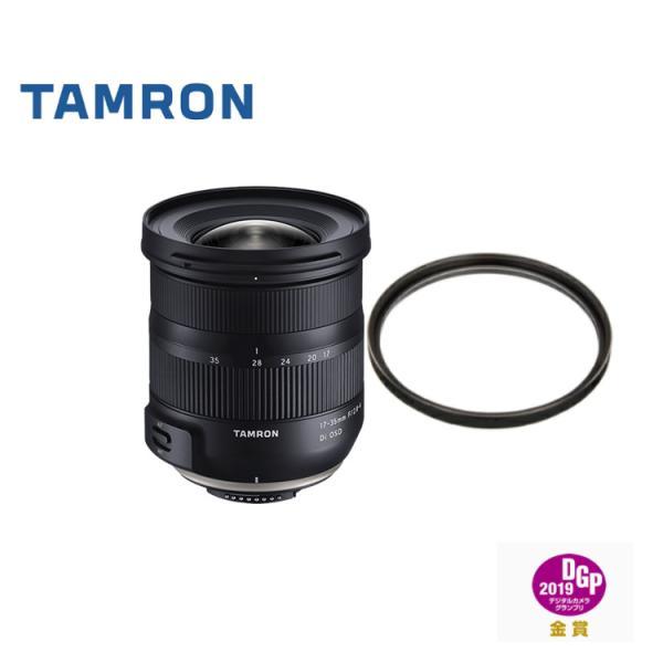 タムロン 超広角ズームレンズ 17-35mm F2.8-4 Di OSD キャノン用 A037E レンズフィルターセット (メール便不可)