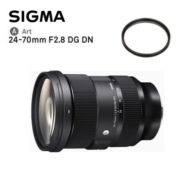 シグマ 24-70mm F2.8 DG DN (Art)   ソニーEマウント 標準ズームレンズ  フィルターセット