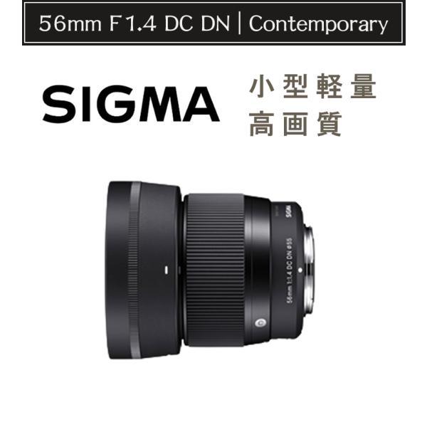 (レンズ保護フィルター付)シグマ 中望遠レンズ 56mm F1.4 DC DN (C) ソニーEマウント用  (メール便不可)