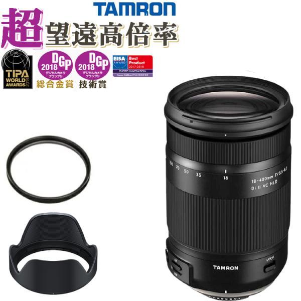 数量限定 カメラバッグプレゼント! タムロン 18-400mm F/3.5-6.3 Di II VC HLD ニコン用 B028N 超望遠高倍率ズームレンズ (レンズフィルターセット)