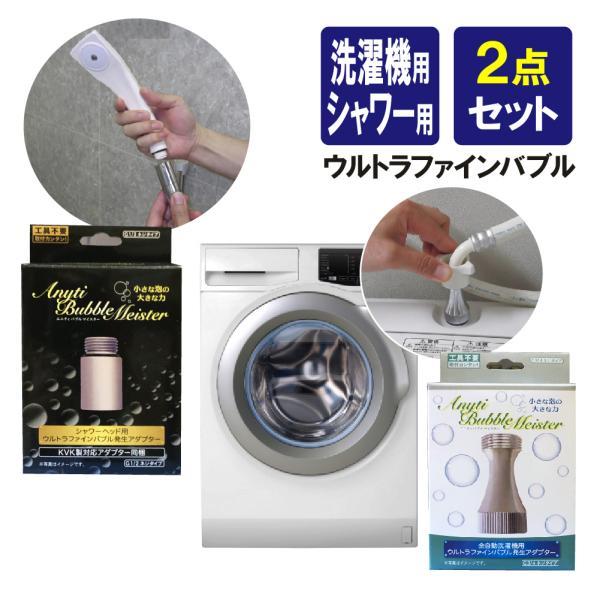 バブルマイスター ウルトラファインバブル発生装置 富士計器 泡発生装置 皮脂汚れ 加齢臭 対策 風呂