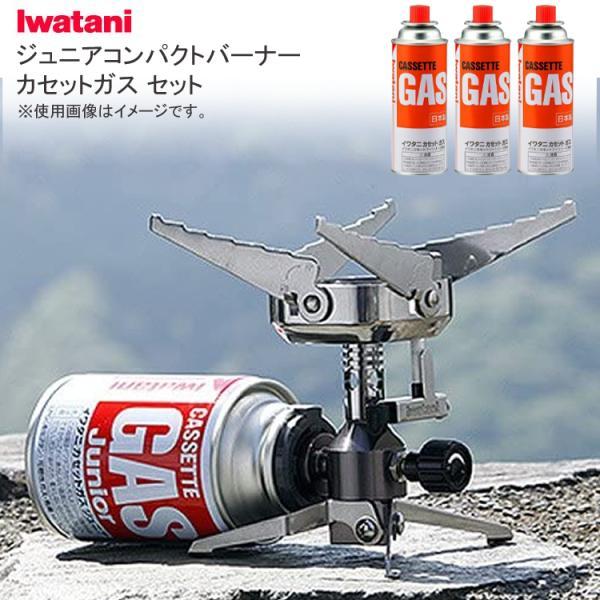 (カセットガス付き)ガスバーナー イワタニ(岩谷産業) CB-JCB ジュニアコンパクトバーナー&CB-250-OR カセットガスオレンジ(3P) 日本製(ラッピング不可)
