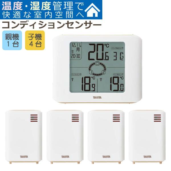 (5ヵ所の温度・湿度がわかるセット)タニタ TANITA 無線温湿度計 TC-400 コンディションセンサー&増設用子機 TC-OP01×2台