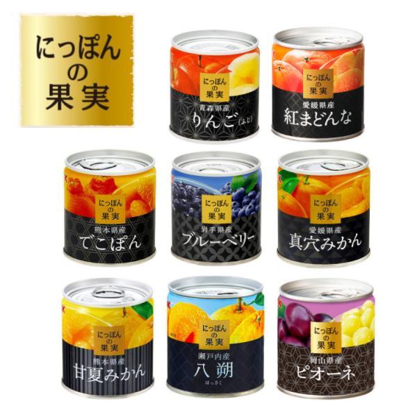 (9点食べ比べ セット)( 国産 缶詰 )国分 にっぽんの果実 9種類 日本 缶詰め くだもの フルーツ 果物 詰め合わせ 紅まどんな 豊水 ふじ林檎 +おまけ海苔付