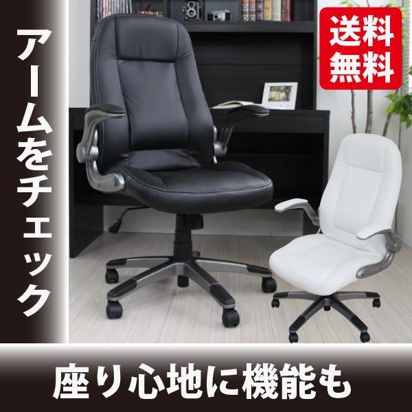 パソコンチェア パソコンチェアー オフィスチェア オフィスチェアー 動く肘掛とロッキング機能付き 立体クッション ハイバック おすすめ|homestyle