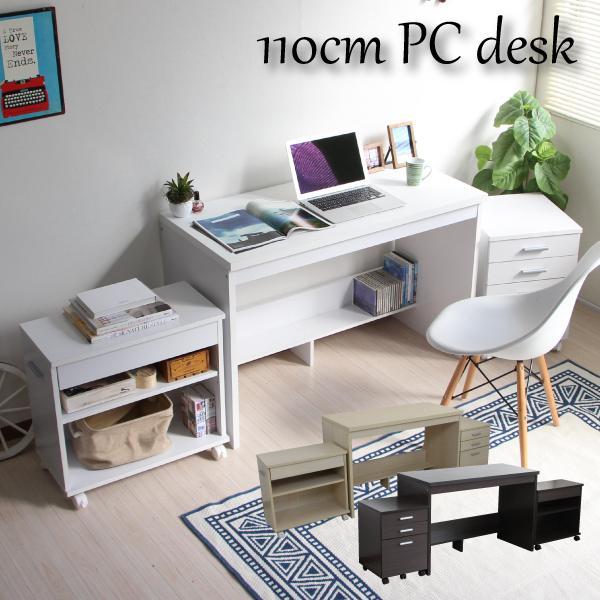 パソコンデスク システムデスク 3点セット 110cm幅 チェスト ラック J-Supply Ltd.(ジェイサプライ)期間限定|homestyle