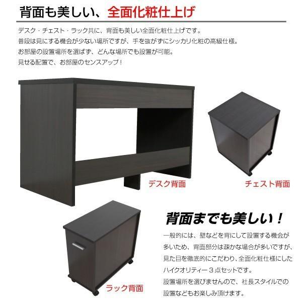 パソコンデスク システムデスク 3点セット 110cm幅 チェスト ラック J-Supply Ltd.(ジェイサプライ)期間限定|homestyle|20