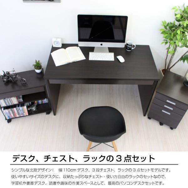 パソコンデスク システムデスク 3点セット 110cm幅 チェスト ラック J-Supply Ltd.(ジェイサプライ)期間限定|homestyle|06