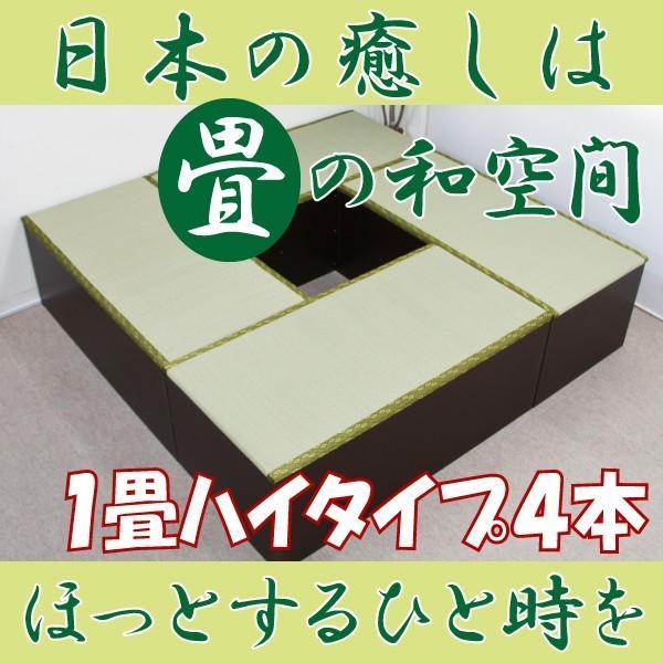 ユニット畳 1畳 4本セット 収納ケース 高床 置き畳 ユニットボックス ハイタイプ|homestyle|04