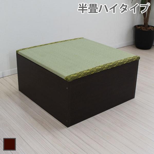ユニット畳 半畳 収納ケース 高床式 置き畳 ユニットボックス ハイタイプ|homestyle