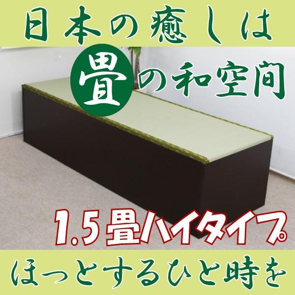 ユニット畳 人気の高床式ユニット畳(1・5畳タイプ)収納ケース 高床 置き畳 ユニットボックス ハイタイプ|homestyle