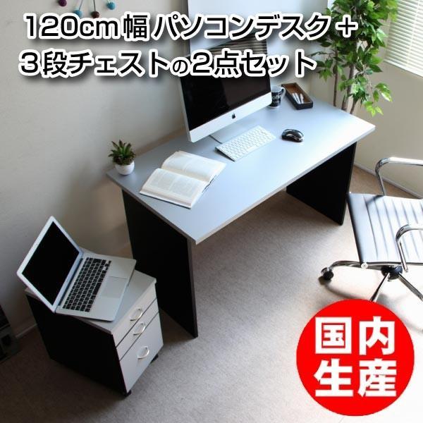 パソコンデスク オフィスデスク 省スペース 木製 おしゃれ 北欧 モダン ワーク 120シルバー ブラック 2点セット 日本製|homestyle