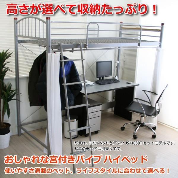 ロフトベッド 高さが選べる宮付きパイプロフトベッド ロフトベッドタイプ |homestyle|02