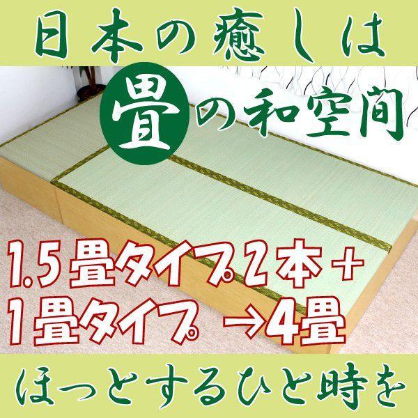 畳ベッド ユニット畳 1.5畳 2本+1畳セット  ナチュラル システム畳|homestyle|02