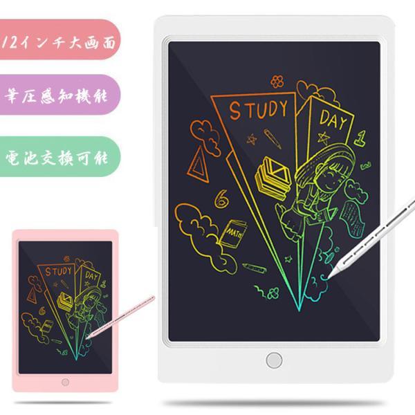 takarafuneお絵かきボード電子メモ電子メモパッド12インチカラー線が書けるデジタルメモ電子メモ帳子供タッチペン付き