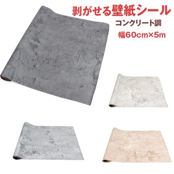 takarafune壁紙シールはがせる壁紙コンクリート調幅60cm×5mリメイクシート粘着シートカッティングシートDIYキッチン