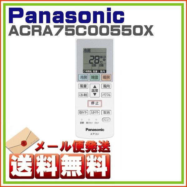 .エアコン用リモコン パナソニック ACRA75C00550X メール便発送限定 送料無料
