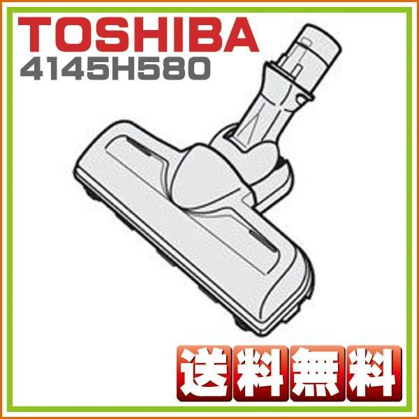 東芝 VC-C11A VC-C12A VC-C3A VC-C4A 対応 掃除機 ヘッド 4145H580 床ブラシノズル