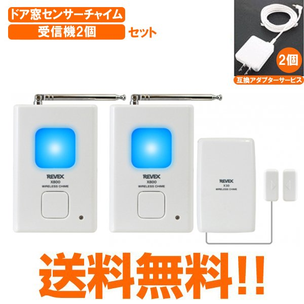 チャイム インターホン ワイヤレスチャイム ドア窓センサー式 受信機2個 互換アダプター2個 セット