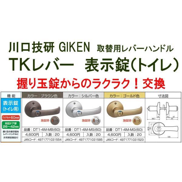 GIKEN 川口技研 握り玉取替用TKレバーハンドル 表示錠(トイレ、WC錠) DT1-4M-MS,DT1-4M-MB,DT1-4M-MG
