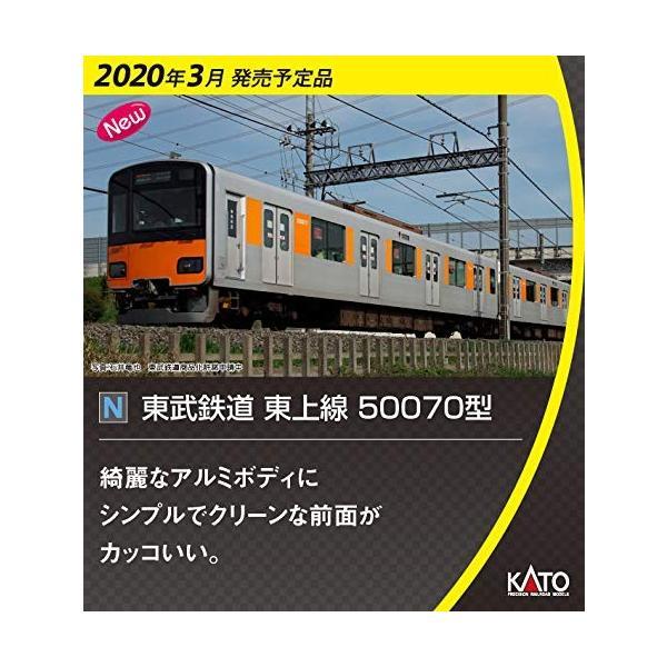 KATO Nゲージ 東武鉄道 東上線 50070型 増結セットA 4両 10-1593 鉄道模型 電車|homeyayafutenn