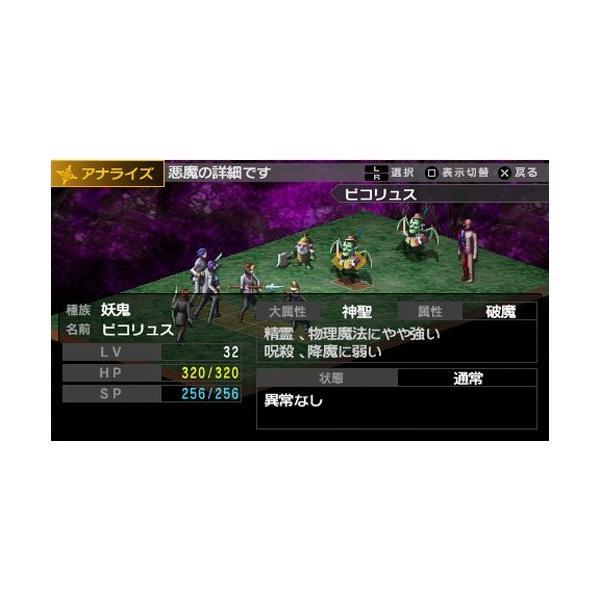 ペルソナ - PSP homeyayafutenn 07