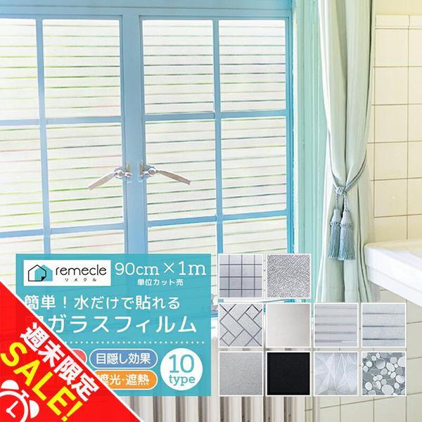 RoomClip商品情報 - 窓ガラス フィルム 夏 UVカット 窓 外から見えない オシャレ 飛散防止 ガラスフィルム 窓 目隠しシート 紫外線カット 断熱 遮光 遮熱 アウトレット「takumu」