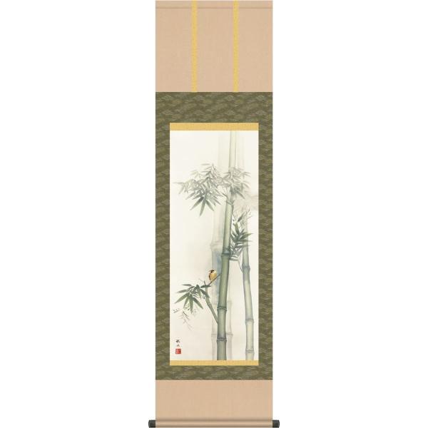 掛軸 年中掛 掛け軸-竹に雀/浮田秋水(尺三)床の間 和室 モダン オシャレ インテリア ギフト かけじく 表装 壁掛け 小さい